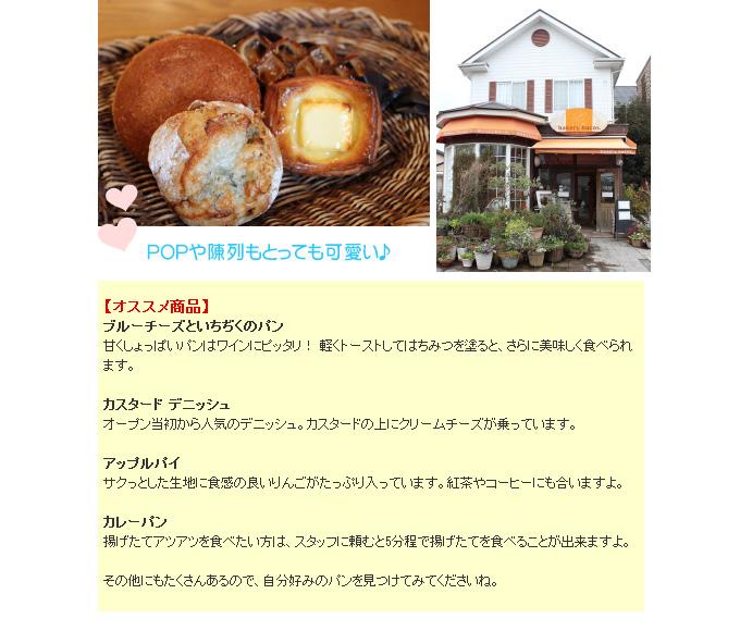 「bakery hacos. (ベーカリーハコス.)」 写真2