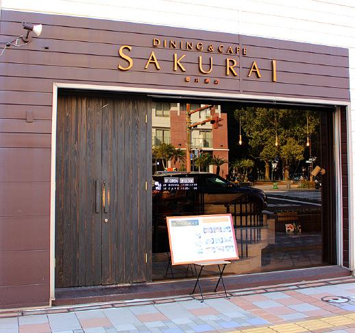 「DINING&CAFE SAKURAI 櫻井酒店」 写真3