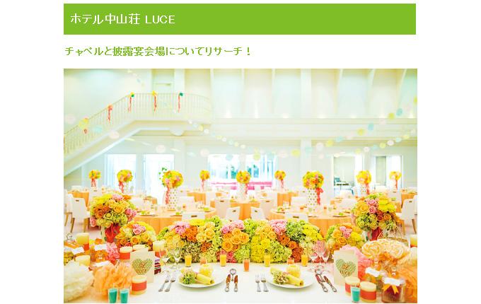 ホテル中山荘 LUCE