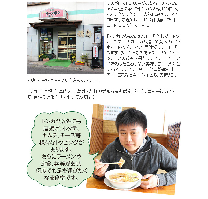 「福島食堂」 写真2