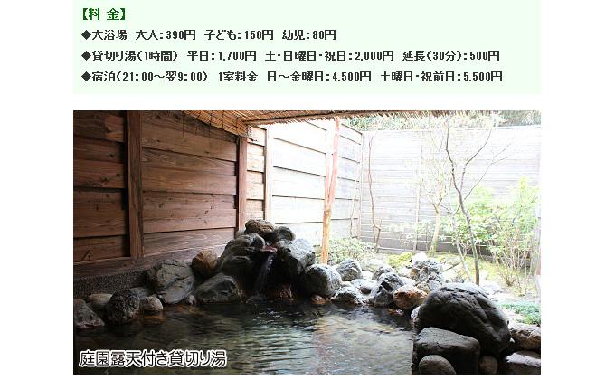 「針持温泉」 写真3