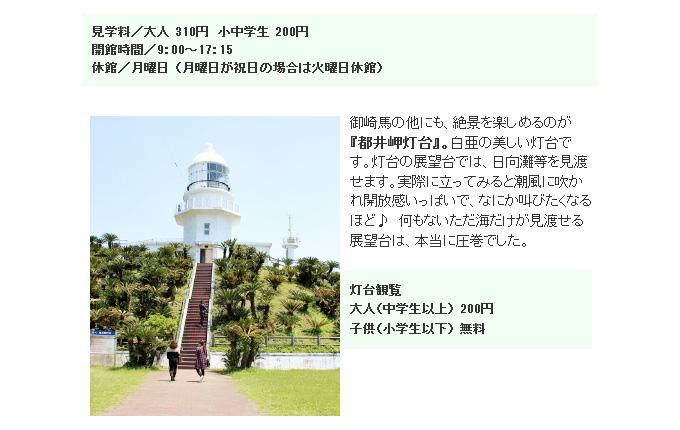 「都井岬」 写真4