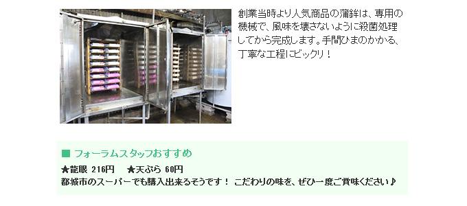 「川畑蒲鉾店」 写真3