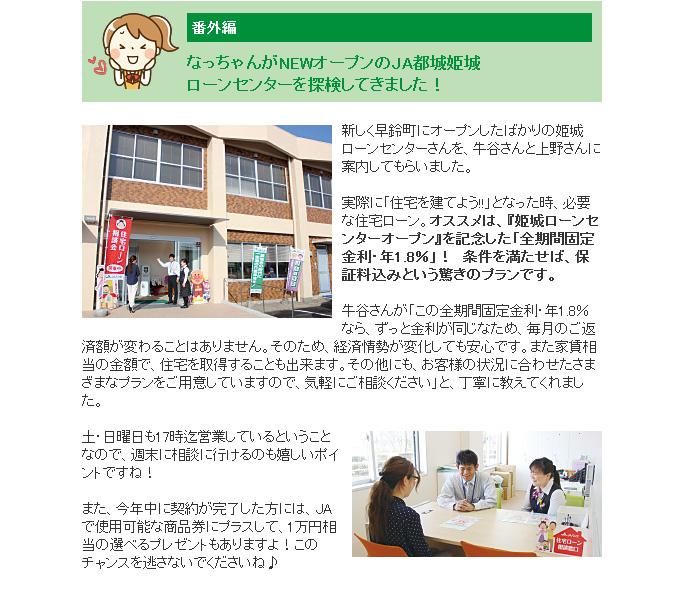 番外編 なっちゃんがNEWオープンのJA都城姫城 ローンセンターを探検してきました!
