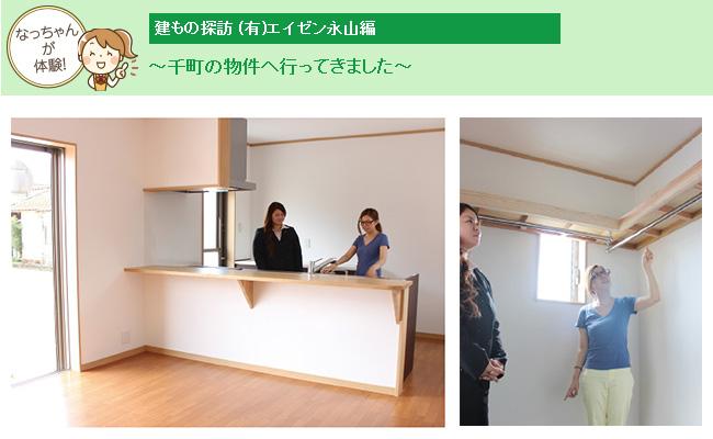 建もの探訪 (有)エイゼン永山編 ~千町の物件へ行ってきました~