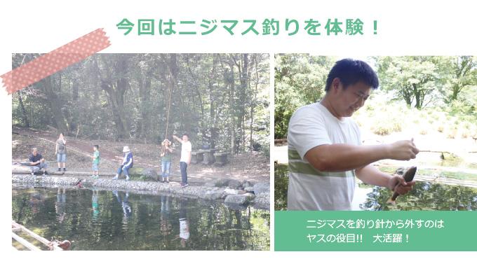 「自然紀行 皇子原公園」 今回はニジマス釣りを体験