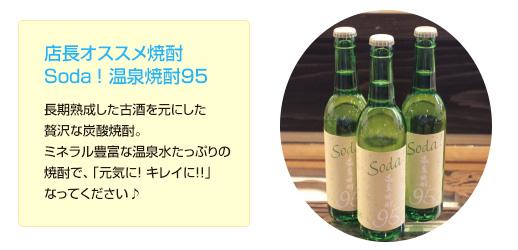 「球磨焼酎専門店 一期屋」 店長オススメ焼酎 Soda!温泉焼酎95
