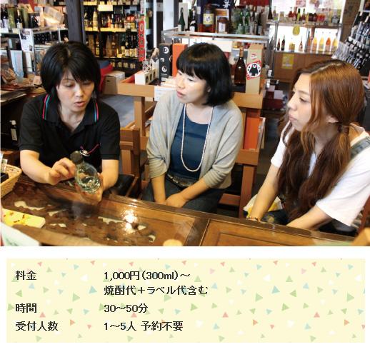 「球磨焼酎専門店 一期屋」 写真4