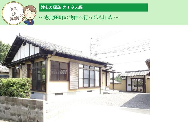 建もの探訪 カチタス編 ~志比田町の物件へ行ってきました~