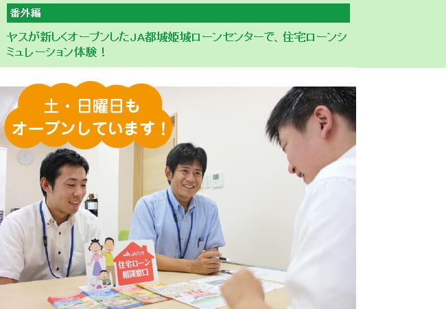 番外編 ヤスが新しくオープンしたJA都城姫城ローンセンターで、住宅ローンシミュレーション体験!