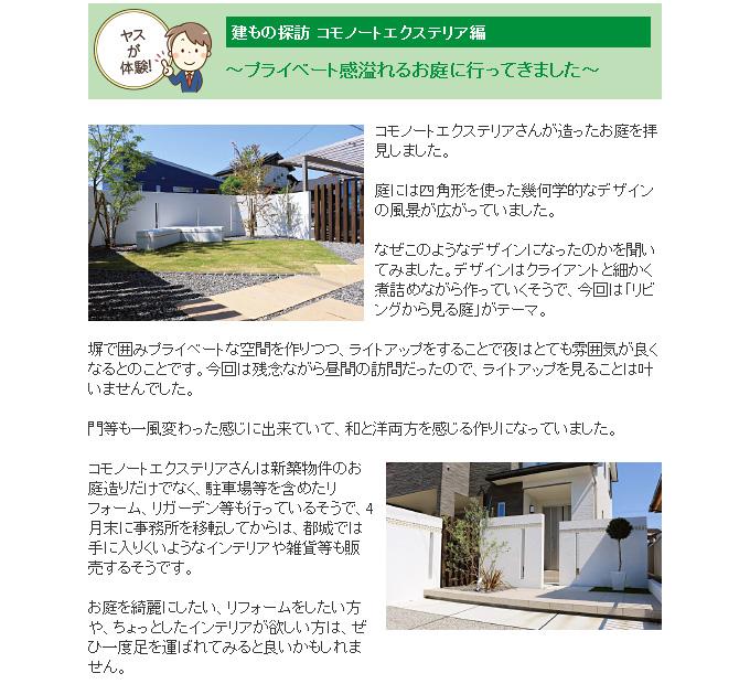 建もの探訪 コモノートエクステリア編~プライベート感溢れるお庭に行ってきました~