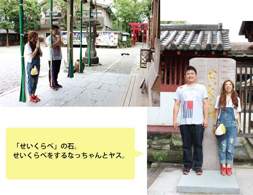 「青井阿蘇神社」 写真2 ~「せいくらべ」の石。せいくらべをするなっちゃんとヤス~