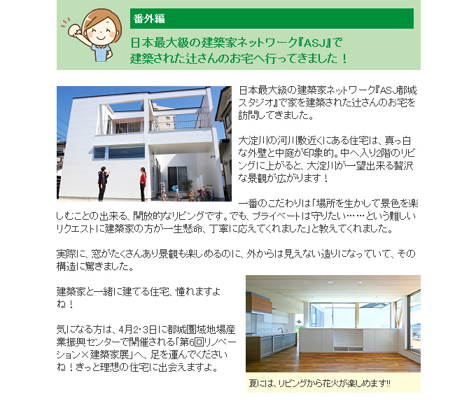 番外編 日本最大級の建築家ネットワーク『ASJ』で 建築された辻さんのお宅へ行ってきました!