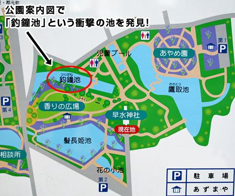 つり が ね 池 公園