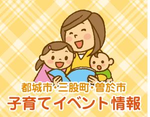 子育てイベント情報