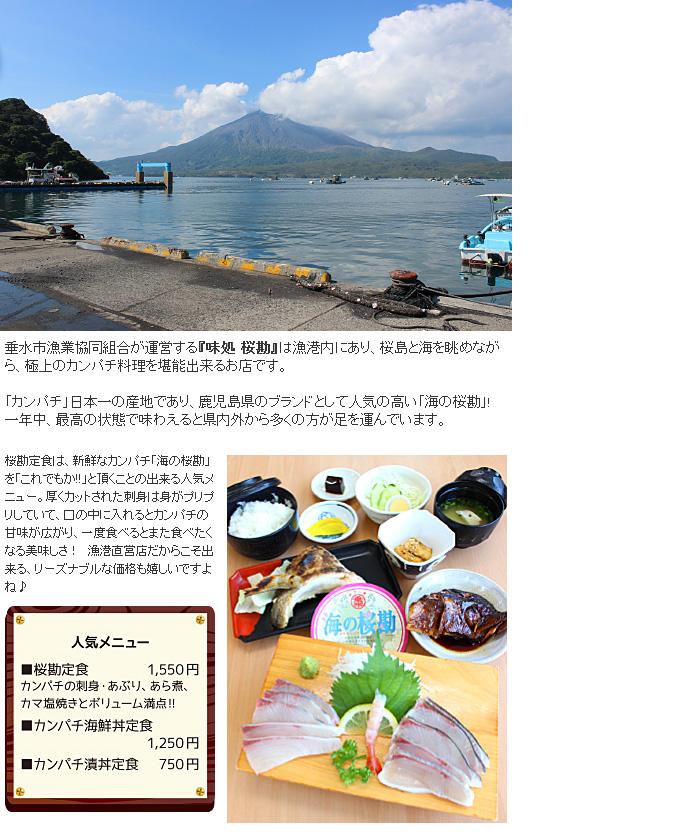 味処 桜勘 (おうかん) 写真1
