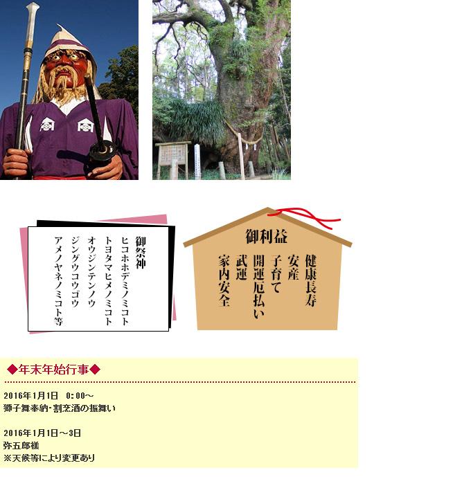 田ノ上八幡神社(たのうえはちまんじんじゃ)