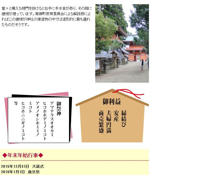 榎原神社 (よわらじんじゃ)