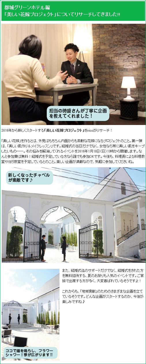 都城グリーンホテル編 「美しい花嫁プロジェクト」についてリサーチしてきました!!