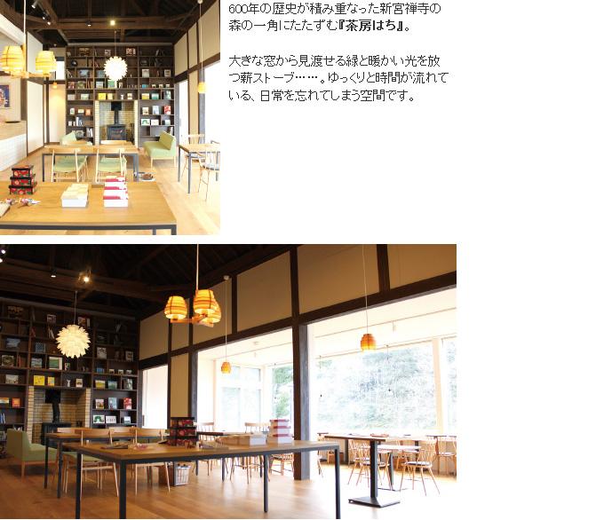 茶房 はち cafe Ha-chi