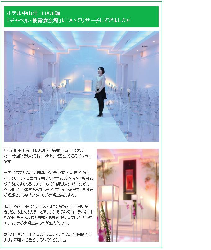 ホテル中山荘 LUCE編 「チャペル・披露宴会場」についてリサーチしてきました!!