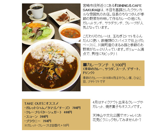DINING&CAFE SAKURAI 櫻井酒店