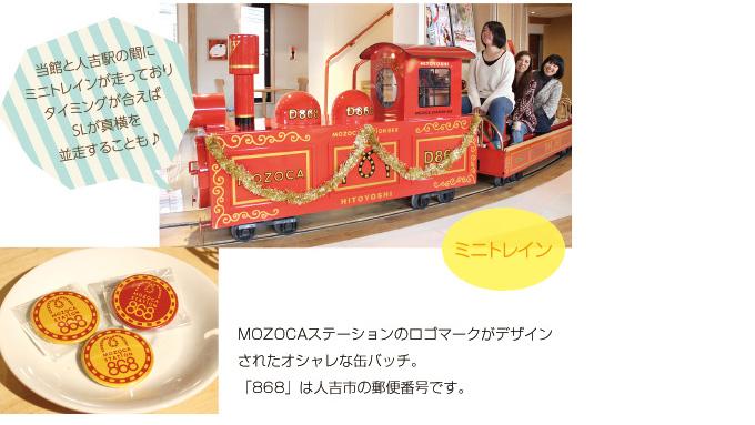 人吉鉄道ミュージアム MOZOCAステーション868