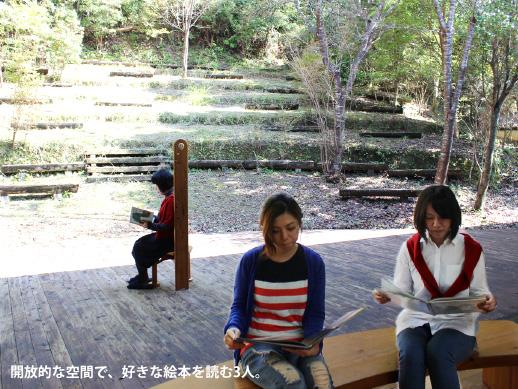 木城えほんの郷 写真2