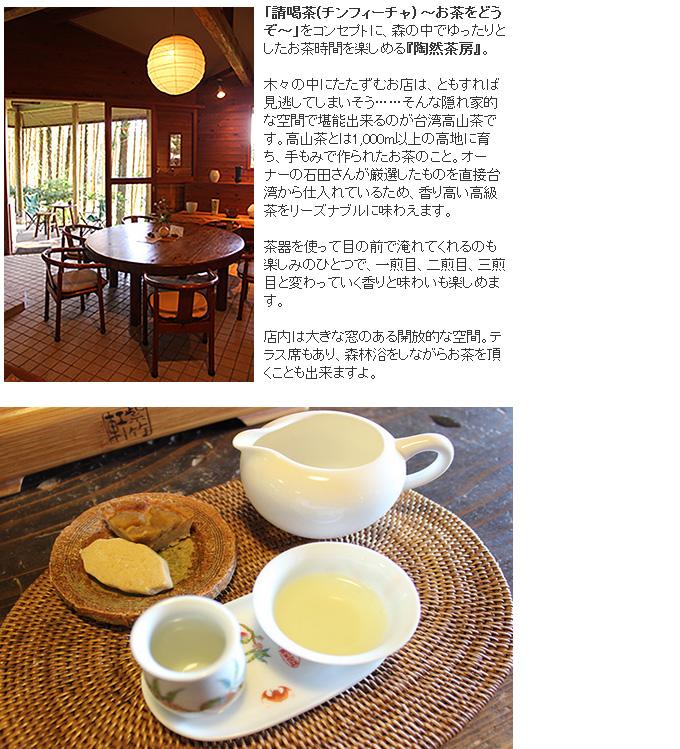台湾高山茶と自家製お菓子の店 清香 陶然茶房