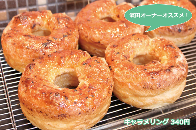 Boulangerie SHIZUKU しずく 「キャラメリング 340円」