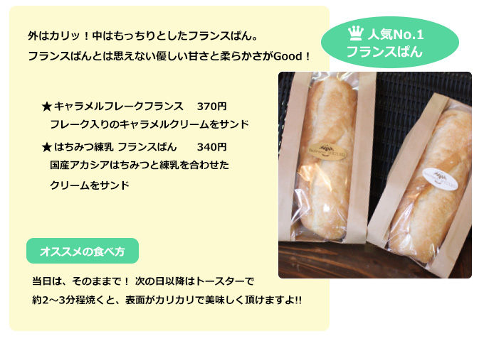 Boulangerie SHIZUKU しずく 「人気No.1 フランスパン」