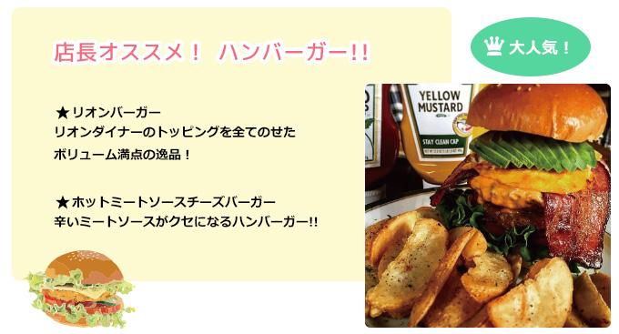 ハンバーガー専門店 Rion Diner(リオン ダイナー) 写真4