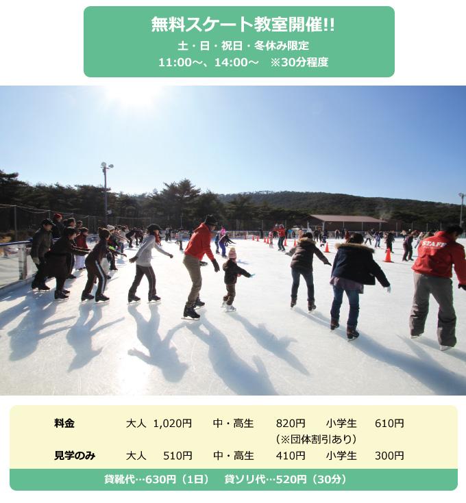 えびの高原 屋外アイススケート場 無料スケート教室開催!