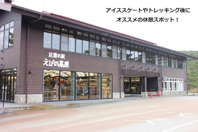 足湯の駅 えびの高原 写真3