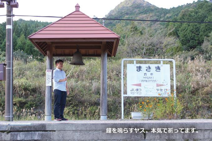 真幸駅(まさきえき) 写真4
