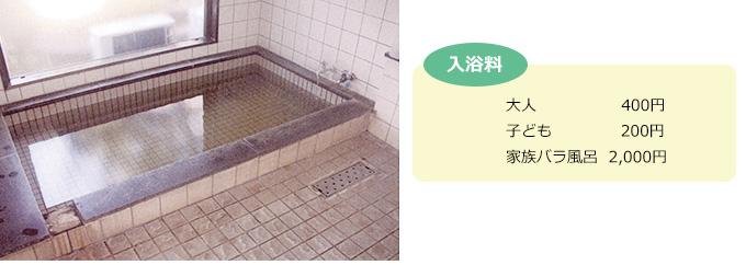 京町温泉 華の湯