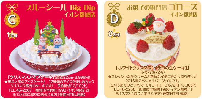 クリスマスケーキプレゼント2016 写真C・D