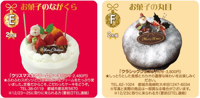 クリスマスケーキプレゼント2016 写真E・F