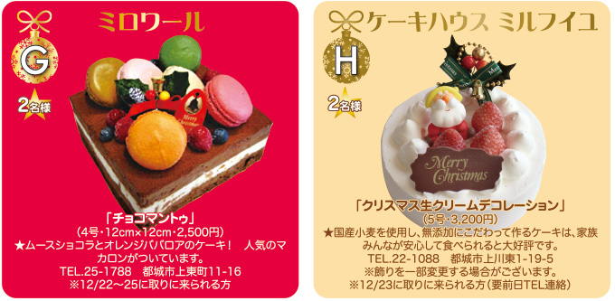 クリスマスケーキプレゼント2016 写真G・H