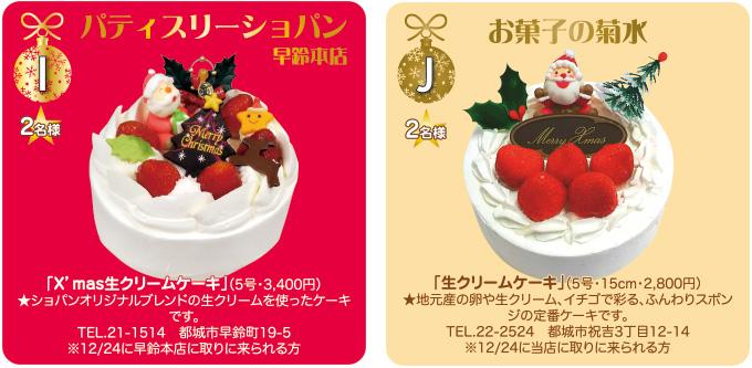 クリスマスケーキプレゼント2016 写真I・J