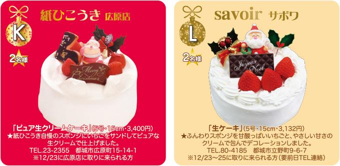 クリスマスケーキプレゼント2016 写真K・L