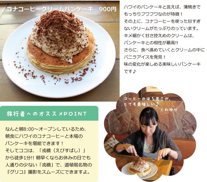 HONOLULU COFFEE ホノルルコーヒー 道頓堀店 写真2