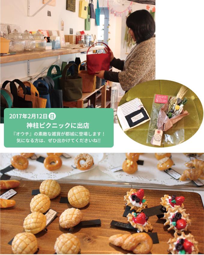 zakka&handmade shop オウチ 写真2