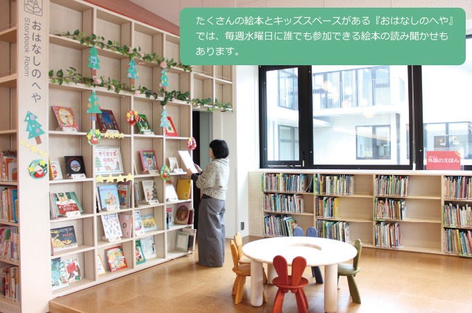 新富町図書館 新富町総合交流センター『きらり』内 写真2