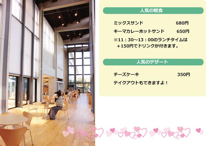 Cafe kiitos カフェ キートス 新富町総合交流センター『きらり』内 写真3