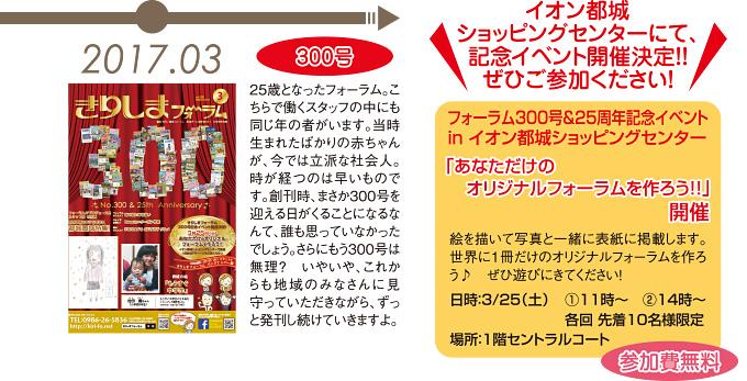 「きりしまフォーラム 300号&25周年特集記事」イメージ4