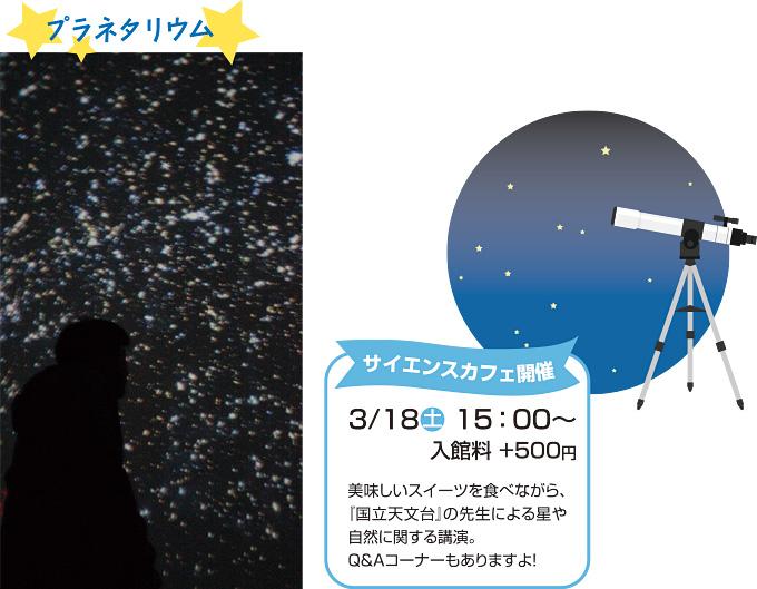 星の燈台 たちばな天文台