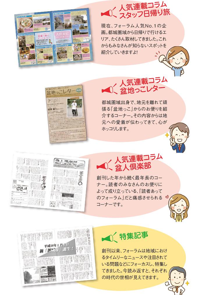 「きりしまフォーラム 300号&25周年特集記事」イメージ5
