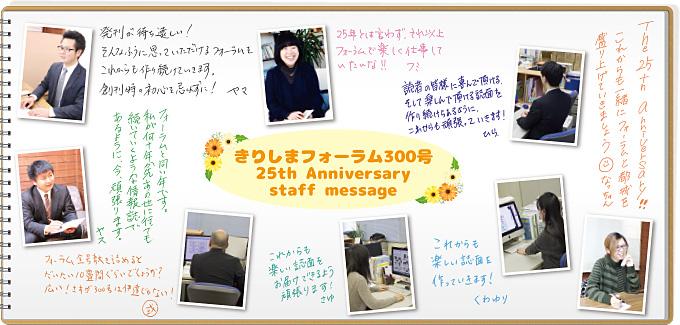 「きりしまフォーラム 300号&25周年特集記事」イメージ6