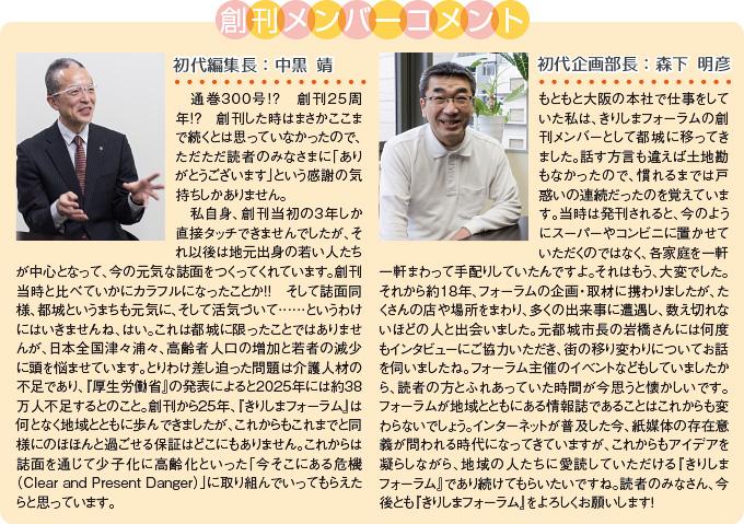 「きりしまフォーラム 300号&25周年特集記事」イメージ7